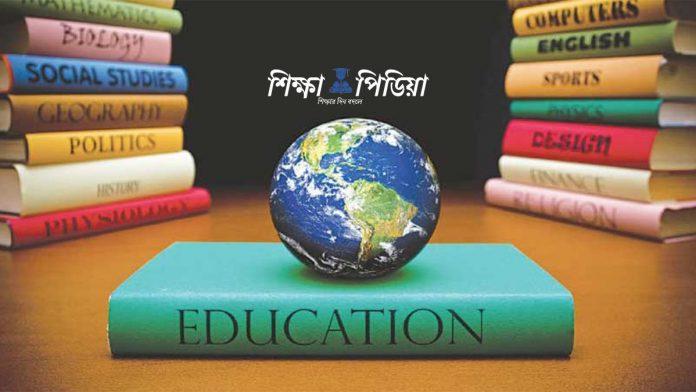 উন্নত বিশ্বের শিক্ষা
